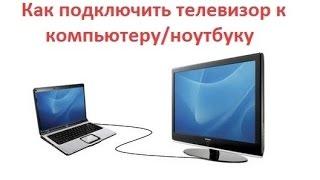 Подключение телевизора к компьютеру/ ноутубку(В этом видео я показываю Как подключить телевизор к компьютеру или ноутбуку с помощью кабеля HDMI или VGA. Если..., 2014-10-02T14:04:38.000Z)