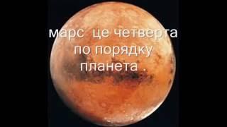Презентація на тему Сонячна система