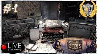 Metro 2033, стрим прохождение игры #1