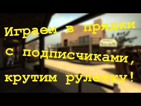 Видео Рулетка поле