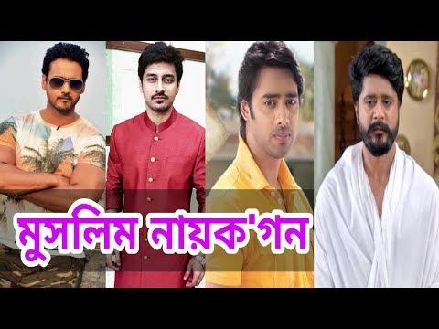 আপনি কি জানেন? সিরিয়ালের কোন নায়ক'রা মুসলিম? Muslim Actors Of Star Jalsha & Zee Bangla Serial