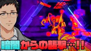 【メトロイドプライム/Metroid Prime #3】暗闇ホラゲー開始【にじさんじ/社築】