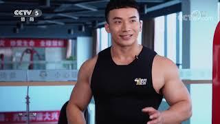 [健身动起来]20210105 广场舞《腾飞中国梦》|体坛风云 - YouTube