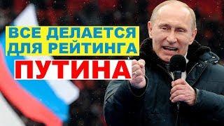 Все делается для рейтинга Путина / Ответ на петицию против Путина
