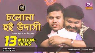 Cholona Hoi Udashi | চলোনা হই উদাসী | Moron Shutrodhor | মরণ | Parvez Sazzad | পারভেজ |Banglar Gayen
