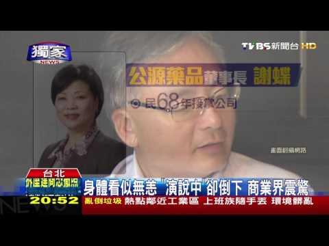 TVBS】演講中突昏厥華友扶輪社創...