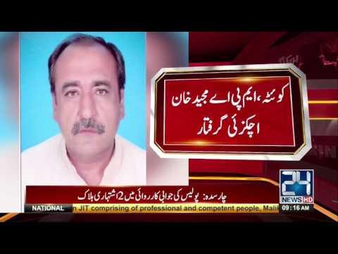 Quetta MPA Mujahid Khan Achakzai arrested