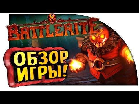 видео: battlerite - ПЕРВЫЙ ВЗГЛЯД И ОБЗОР! - ЭТО ШЕДЕВР!