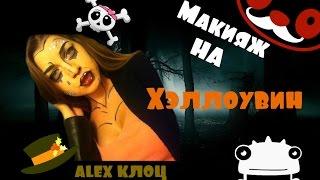макияж на хэллоуин №1 ALEX КЛОЦ