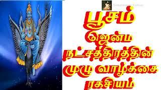 பூசம் ஜென்ம நட்சத்திரத்தின்    Sattaimuni Nathar