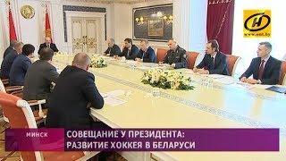 Совещание у Президента по развитию хоккея в Беларуси