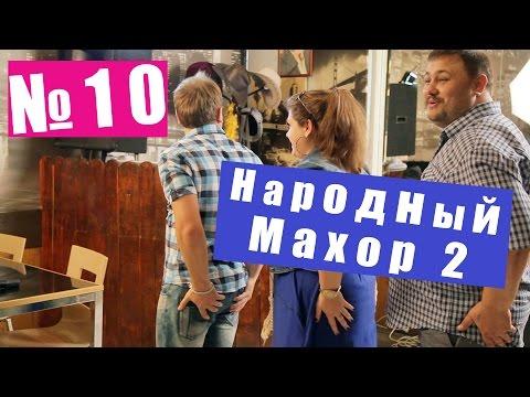 Народный Махор 2 - Выпуск 10. Песни