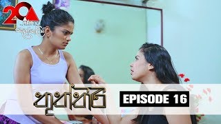 Thuththiri Sirasa TV 03rd July 2018 Ep 16 [HD] Thumbnail