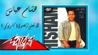 La Taabni el Hawa Karaoke - Hesham Abbas لا تعبنى الهوى كاريوكي - هشام عباس