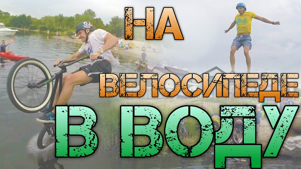 Fun Jumping (в воду на велосипеде) Запорожье 2016. Ukraine on bicycles , in the water