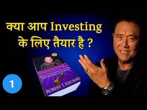 निवेशक बनने की तैयारी   जरुरी बाते जो आपको बनती है निवेशक  Rich Dad Guide to Investing Lesson 1