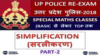 UP POLICE MATHS | Simplification Part-2 |UP Police RE-Exam