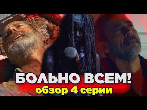 Ходячие мертвецы 9 сезон 4 серия - БОЛЬНО ВСЕМ! - Обзор