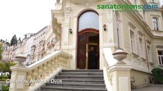 Спа отель Anglicky Dvur, Карловы Вары, Чехия - sanatoriums.com(, 2016-02-16T11:37:32.000Z)