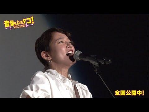 吉岡里帆&阿部サダヲが生熱唱! 映画「音量を上げろタコ!」一夜限定ライブ開催