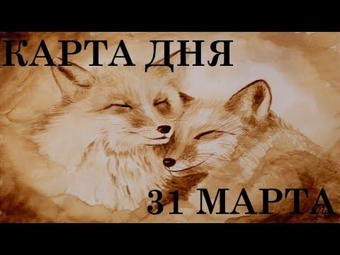 КАРТА ДНЯ 31 МАРТА (ОСТОРОЖНО, НЕ ТЕМАТИЧЕСКОЕ ВСТУПЛЕНИЕ) ТАРО ГОРОСКОП