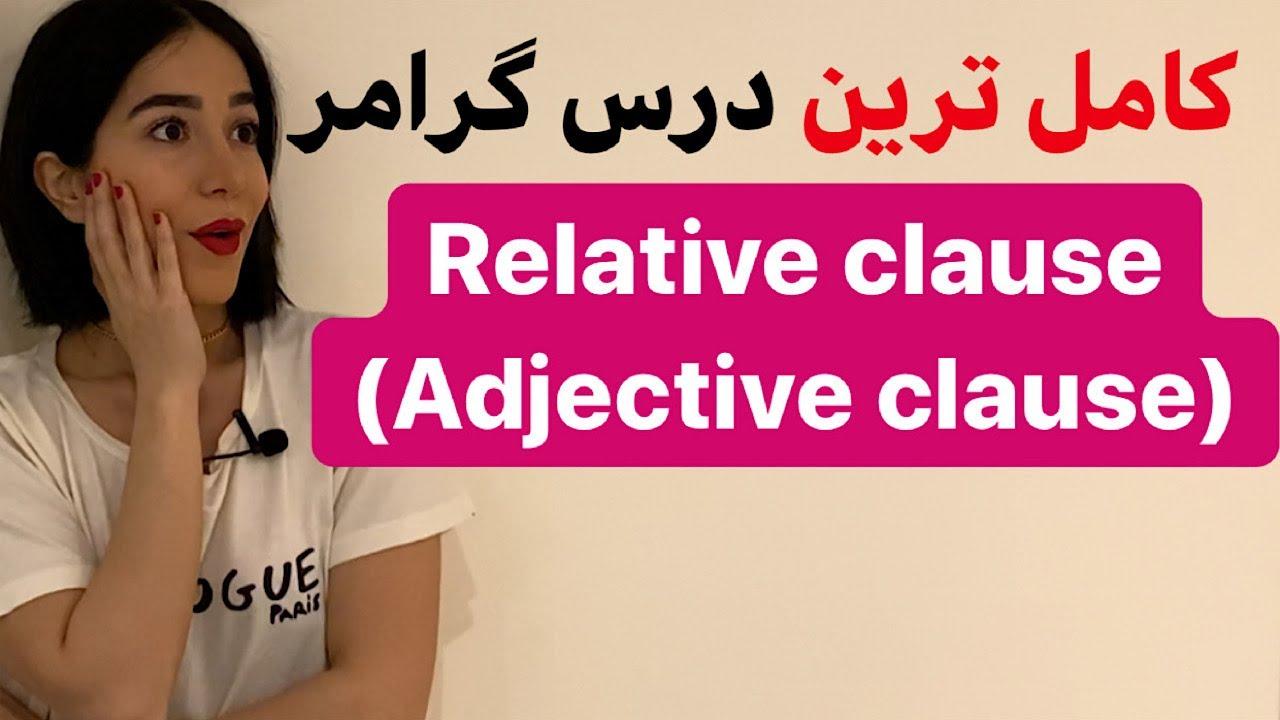 Download عبارات ربطی در انگلیسی  یا Relative clause   عبارات وصفی در انگلیسی یا Adjective clause