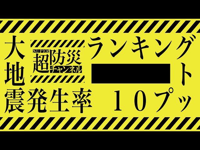 大地震発生確率ランキング10 日本版【スーパー防災チャンネル】