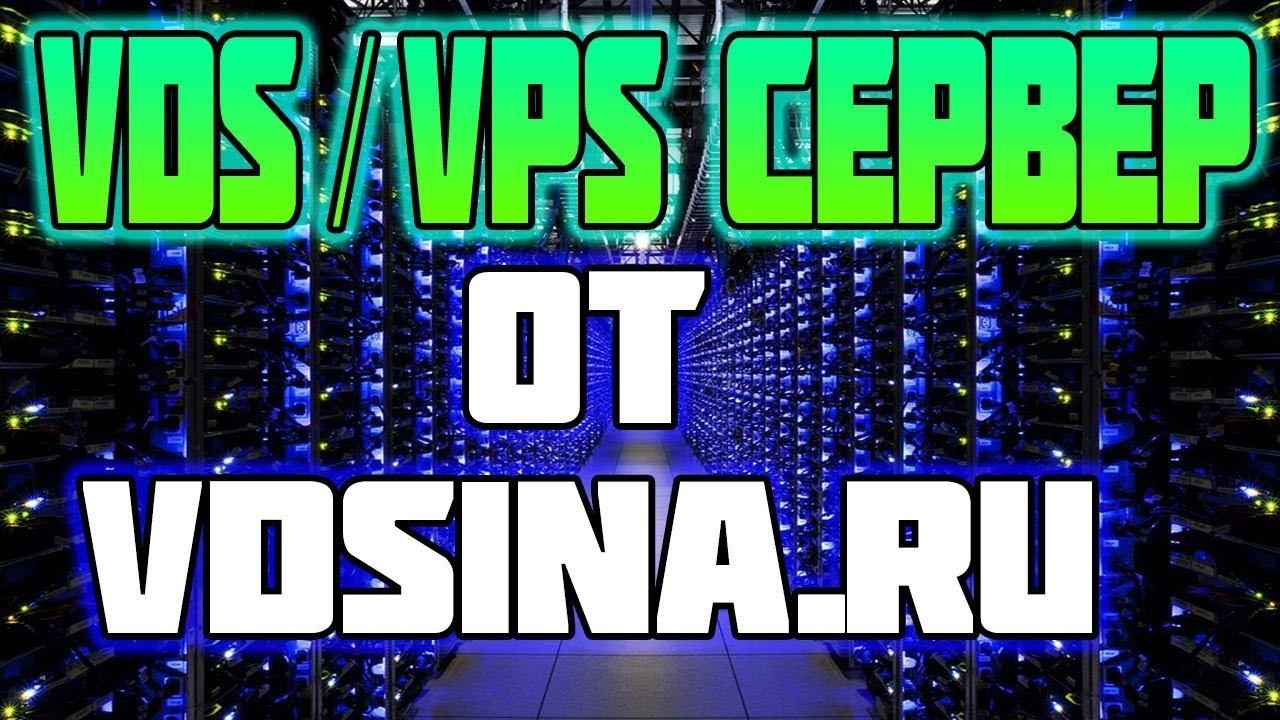 хостинг серверов ксс 34