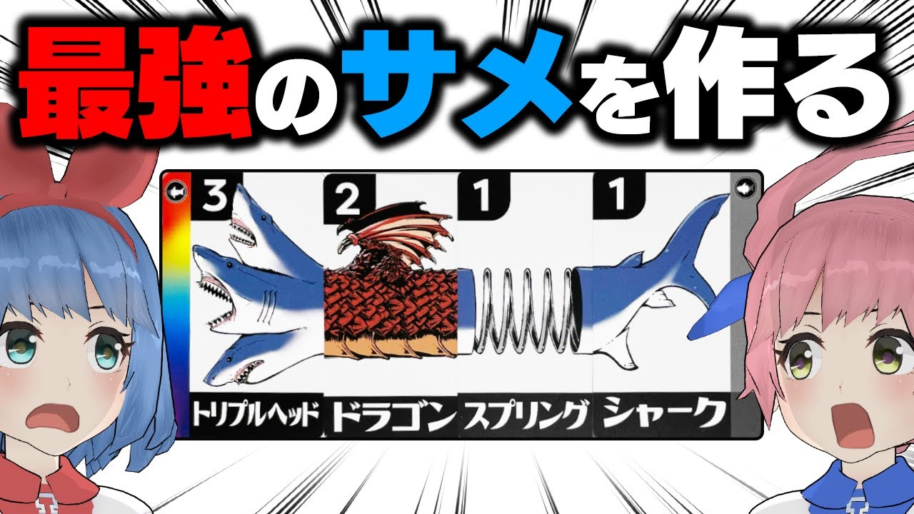 【サメとは?】サメを融合するボドゲ「サメマゲドン」がおもしろすぎる!!!