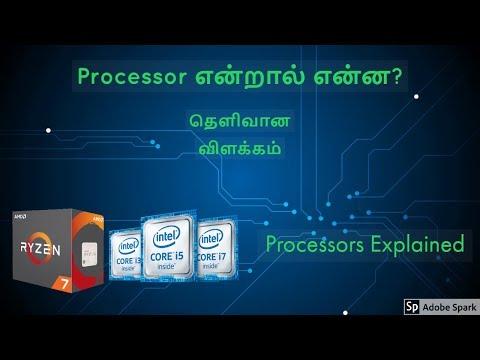 Processors Explained Tamil | Overclocking, Core, Cache memory, Clock speed, thread என்றால் என்ன?