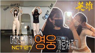 [취미브이로그 #댄스] 시즈니가 머글친구한테 NCT12…