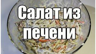 Салат из печени / Chicken liver salad | Видео Рецепт