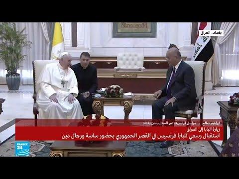 البابا فرنسيس يصل العراق حاملا رسالة تضامن لأكثر المجموعات المسيحية تجذرا بالمنطقة  - 12:59-2021 / 3 / 5