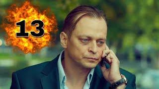 """ПРЕМЬЕРА КРУТОГО ФИЛЬМА! """"Жизнь после жизни"""" (13 серия) Русские боевики, детективы новинки, сериалы"""