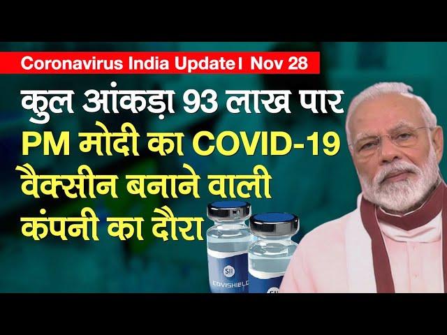 PM Modi COVID-19 वैक्सीन का जायजा लेने Ahmedabad पहुंचे; Pune, Hyderabad का भी करेंगे दौरा