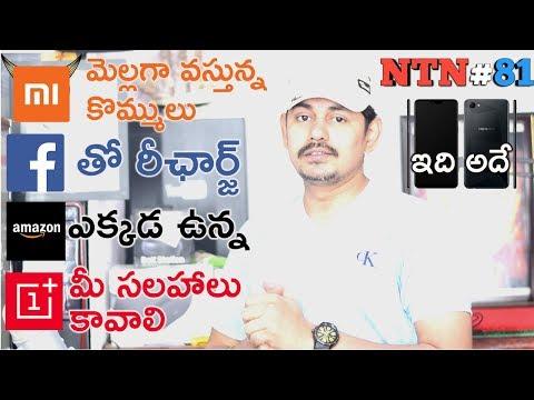 Nanis TechNews Episode 81: Facebook Recharge, OnePlus 6 Launch, in Telugu   Tech-Logic