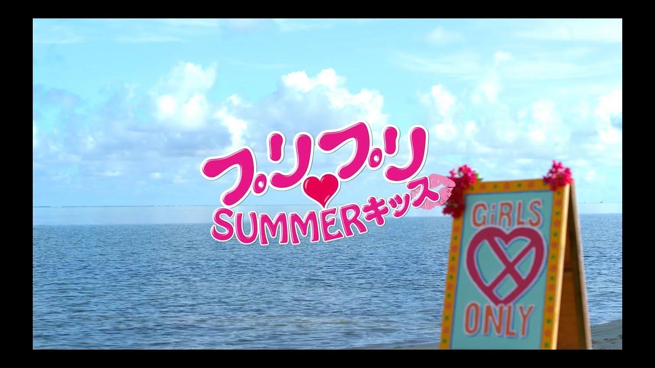 SUPER☆GiRLS / プリプリSUMMERキッス Music Video Full ver.