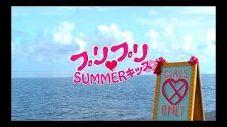 SUPER☆GiRLS - プリプリSUMMERキッス