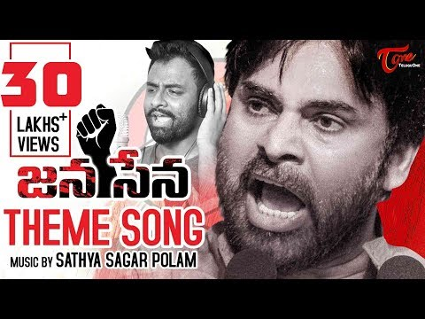 JANA SENA THEME SONG | by Satya Sagar, Hemachandra, Shivakrishna | Pawan Kalyan | TeluguOne