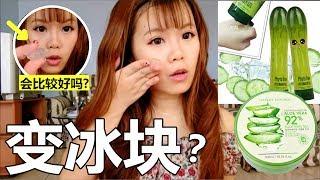【黃瓜凝膠】變成【冰塊】當做保養?Ice cucumber gel for skin care?