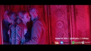 Смотреть клип Markus Riva - Девушка С Глянца