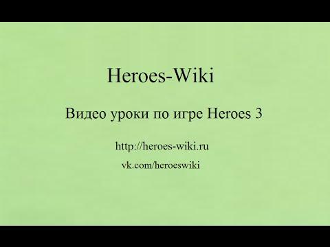 Как скачать и установить Герои 3 (heroes 3) полная профессиональная версия