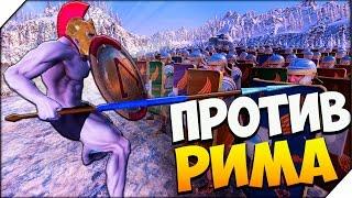 Ultimate Epic Battle Simulator (UEBS) ➤ СПАРТА ПРОТИВ РИМА # 4