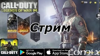 Стрим Call of Duty: Legends Of War (Android Ios)