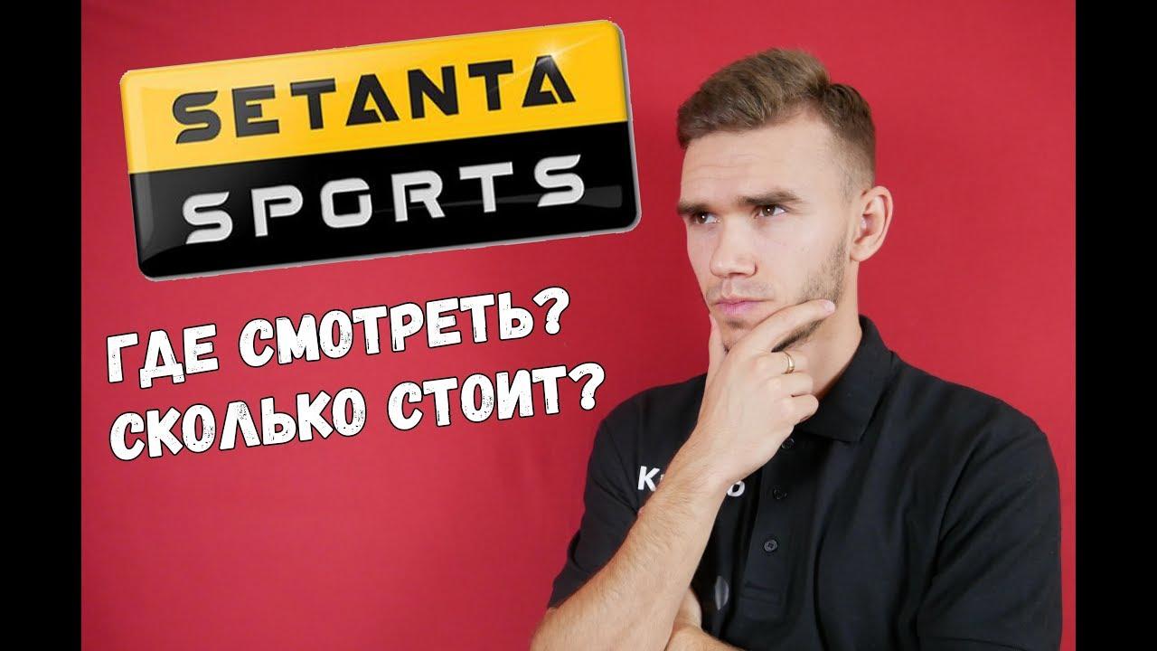 Download Setanta Sports Ukraine / Сетанта будет транслировать АПЛ? Сколько будет стоить подписка?