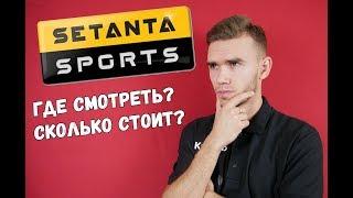 Setanta Sports Ukraine / Сетанта будет транслировать АПЛ? Сколько будет стоить подписка? / Видео