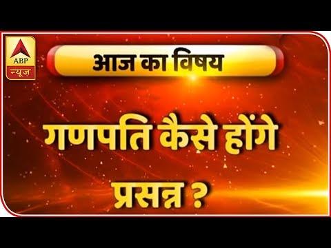 GuruJi With Pawan Sinha: Know The Right Way To Worship Lord Ganesha During Ganesh Chaturthi|ABP News