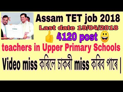Assam TET job 2018 LP UP school 4192 post how to apply