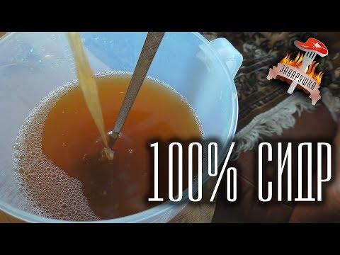 Рецепт яблочного сидра из яблочного сока в домашних условиях