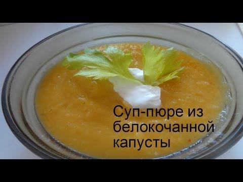 крем суп из белокочанной капусты